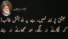 Ali Quotes, Urdu Quotes, Poetry Quotes, Islamic Quotes, Funny Quotes, Mirza Ghalib Poetry, Urdu Poetry Ghalib, John Elia Poetry, Poetry Famous