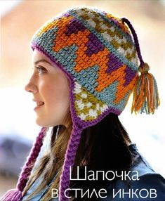 Top 10 Free Crochet Patterns of 2016 - Knittting Crochet - Knittting Crochetcrochet cap in Inca stylecrochet cap w/ ear flaps.crochet cap Hermann another one for you :)Not a fan of the design, but I love the tassel dangling off the top instead of a p Bonnet Crochet, Crochet Beanie Hat, Crochet Cap, Crochet Gifts, Crochet Shawl, Crochet Stitches, Free Crochet, Knitted Hats, Crochet Patterns