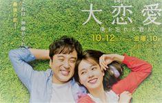 Dai Renai -Boku wo Wasuweru Kimi to - 2018 Japanese Drama Japanese Girlfriend, Dont Forget Me, Japanese Drama, Last Episode, Great Love, Tv Series, Fall 2018, Movies, Movie Posters