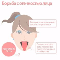 While Botox is expensive, picking up face yoga exercise is free. Here are some facial exercises to do for a natural facelift. Pilates, Yoga Fitness, Health Fitness, Face Yoga Exercises, Natural Face Lift, Facial Yoga, Face Massage, Massage Tips, Massage Techniques