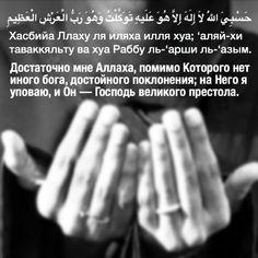 Дуа #дуа #молитва #ислам #Аллах #Господь Islam Muslim, Islam Quran, Islamic Wallpaper, Faith In God, Islamic Quotes, Allah, Style, Swag, Outfits