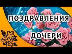 S Dnem Rozhdeniya Dochenka Krasivye Pozdravleniya S Dnem Rozhdeniya