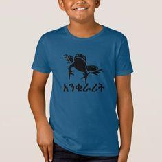 አንቁራሪት - Frog in Amharic T-Shirt A t-shirt with a frog font on it with the Amharic word for frog (አንቁራሪት ) under it Types Of T Shirts, Foreign Words, Text Design, Kids Shirts, Funny Tshirts, Shirt Style, Fitness Models, Shirt Designs, Short Sleeves