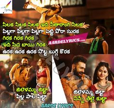 Dimaak Kharaab Song Lyrics From Ismart Shankar Audio Songs, Mp3 Song, Song Lyrics, Cover Songs, Telugu Movies, Cute Baby Animals, My Music, Singer, Album