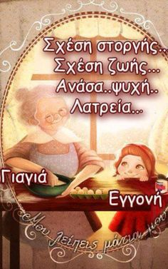 Greek Quotes, Caricature, Inspire Me, My Love, Children, Pictures, Inspiration, My Boo, Photos