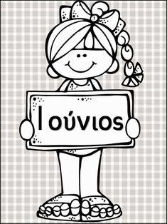 Οι δώδεκα μήνες. Δημιουργικές εργασίες για τα παιδιά του δημοτικού. (… Learn Greek, School Projects, Kindergarten, Learning, Kids, Fictional Characters, Young Children, Boys, Studying