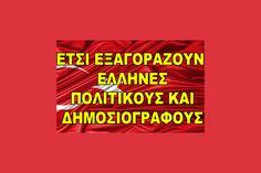 Η πρέζα του Noor1, η ατζέντα της Siemens, οι πατριδοκάπηλοι ακραίοι, ελληνικά Ιδιωτικά ΜΜΕ κι ο χρυσός του ενεχυροδανειστηρίου τι κοινό έχουν με την Τουρκία; Calm