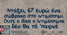 Favorite Quotes, Best Quotes, Funny Greek Quotes, Sisters Of Mercy, Funny Statuses, True Words, Funny Moments, Funny Photos, Laugh Out Loud