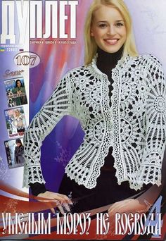 Duplet 107 Russian crochet patterns magazine