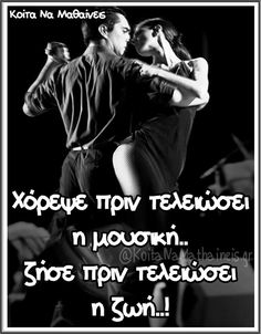 Greek Words, Greek Quotes, Poetry, Wisdom, In This Moment, Dance, Beautiful, Music, Life