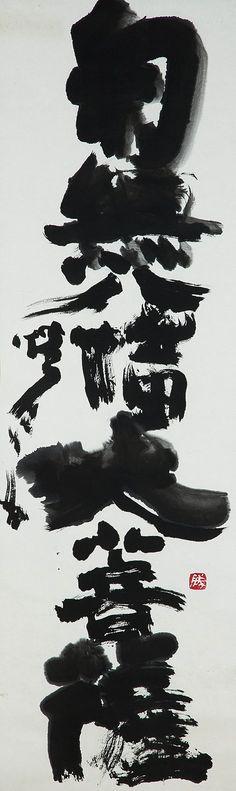 Sato Katsuhiko 佐藤勝彦 (1940-).