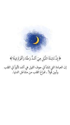 Beautiful Islamic Quotes, Islamic Inspirational Quotes, Arabic Quotes, Quotes And Notes, Book Quotes, Words Quotes, Muslim Quotes, Religious Quotes, Islam Beliefs
