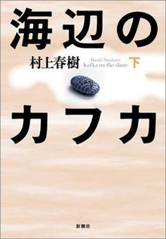 海辺のカフカ〈下〉:Amazon.co.jp:本
