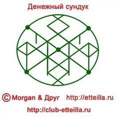 мощный рунический талисман на привлечение денег: 21 тыс изображений найдено в Яндекс.Картинках