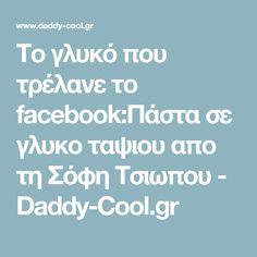 Το γλυκό που τρέλανε το facebook:Πάστα σε γλυκο ταψιου απο τη Σόφη Τσιωπου - Daddy-Cool.gr Baking, Facebook, Recipes, Foods, Desserts, Kuchen, Food Food, Tailgate Desserts, Food Items