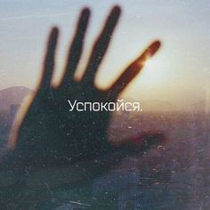 subscribe/подпишитесь Russian Quotes, Chaotic Neutral, Quote Aesthetic, Wallpaper Quotes, Love Her, Poems, Life Quotes, Mood, Frases
