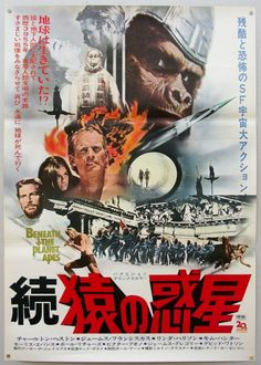 Beneath the Planet of the Apes / Japanese Poster, 1970