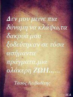 Δεν μου μείνε πια δύναμη να κλάψω. ... Greek Quotes, Philosophy, Literature, Poetry, Spirituality, Biologist, Words, Literatura, Spiritual