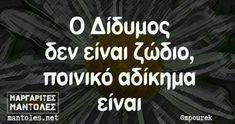 Funny Greek Quotes, Laugh Out Loud, Gemini, Funny Shit, Lol, Jokes, Wisdom, Minions, Meme