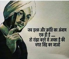 bhagat singh quotes * bhagat singh _ bhagat singh wallpapers _ bhagat singh quotes _ bhagat singh sketch _ bhagat singh rajguru sukhdev _ bhagat singh wallpapers full hd _ bhagat singh quotes in hindi _ bhagat singh hd wallpaper Motivational Thoughts In Hindi, Motivational Picture Quotes, Mixed Feelings Quotes, Inspirational Quotes With Images, Motivational Quotes In Hindi, Bhagat Singh Biography, Bhagat Singh Quotes, Bhagat Singh Wallpapers, Rajput Quotes