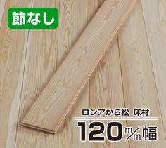 コボットの床材 ロシアから松 - コボット ネットショップ