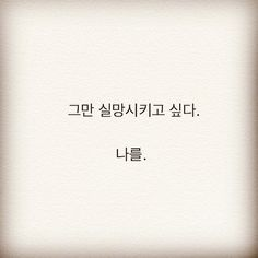 Trans: Stop disappointing myself. Korean Phrases, Korean Quotes, Great Words, Wise Words, Calligraphy Logo, Lettering, Korean Writing, Language Quotes, Motivation Wall