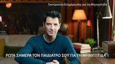 Sakis Rouvas for GSK Campaign - Dimitris Vlaikos - Portrait Photographer Athens Greece Athens Greece, Advertising Campaign, Portrait Photographers, Commercial, Projects, Photography, Log Projects, Blue Prints, Photograph