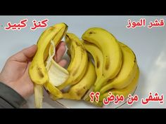 Amazing Life Hacks, Ali Quotes, Healthy Life, Banana, Fruit, Food, All Quotes, Healthy Living, Essen