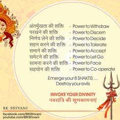 BK Sister Shivani * Globally renowned spiritual guide and mentor * Ability to analyze deep rooted emotions like ego, stress, anger, fear & presents a logical. Bk Shivani Quotes, God 7, Brahma Kumaris, Om Shanti Om, Sister Quotes, Positive Affirmations, Stress, Sisters, Spirituality