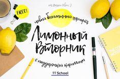 Лимонный вторник