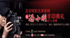 Beijing Film Panorama in America & Handprint Ceremony of Feng Xiaogang held by ICNTVnetwork & Beautymedia.inc