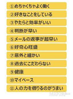 超成果を出している人に共通する11の秘訣 Wise Quotes, Words Quotes, Wise Words, Inspirational Quotes, Japanese Quotes, Positive Words, Happy Life, Good To Know, Cool Words