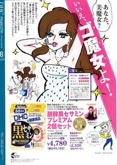 DHC 2016  illustration: akiko hiramatsu