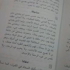 مناجاة مصطفى السباعي