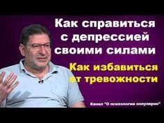 М.Лабковский 13.03.2018 Как жить после измены - YouTube
