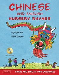 Teach your students Chinese Nursery Rhymes