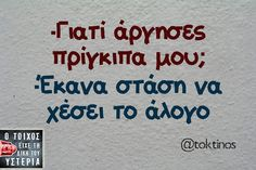 funny greek quotes and status
