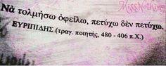 Αυτό... Greek Quotes, Wise Quotes, Inspirational Quotes, Feeling Loved Quotes, Greek Words, Beautiful Mind, Its A Wonderful Life, Life Inspiration, True Stories