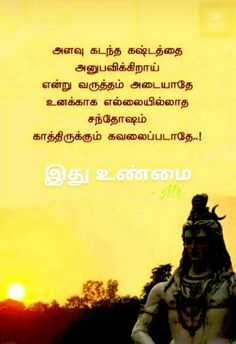 எல்லாருக்கும் எல்லாமே காத்துக்கொண்டு இருக்கிறது.....🤗🤗🤗 Radha Krishna Love, Hare Krishna, Sarcastic Person, Lord Shiva Hd Wallpaper, Motivational Quotes, Inspirational Quotes, Devotional Quotes, Shiva Statue, Quotes About God