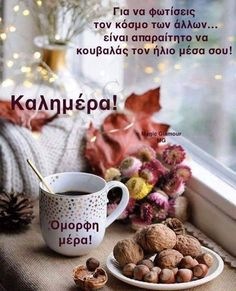 Greek Quotes, Wallpaper S, Good Morning, Happy Birthday, Mornings, Movie Quotes, Cereal, Wisdom, Night