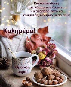 Good Morning Good Night, Greek Quotes, Wallpaper S, Night Photos, Movie Quotes, Mornings, Happy Birthday, Wisdom, Gardening