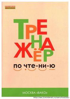 ТРЕНАЖЁР ПО ЧТЕНИЮ 1 КЛАСС Bilingual Education, Kids Education, Learn Russian Alphabet, Learn English, Motivation Inspiration, Kids And Parenting, Kids Learning, Kids Playing, Teaching Resources