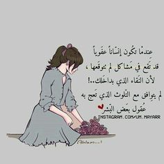 Arabic English Quotes, Arabic Love Quotes, Arabic Words, Dream Quotes, Life Quotes, Words Quotes, Wise Words, Girly Quotes, Sweet Words