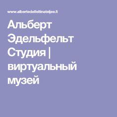 Альберт Эдельфельт Студия |  виртуальный музей