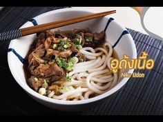 (56) อูด้งเนื้อ Niku Udon - YouTube Thai Cooking, Beef, Food, Meat, Eten, Ox, Ground Beef, Meals, Steak