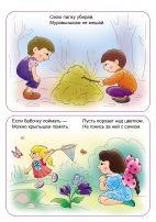 Правила поведения в природе. Стихи для детей