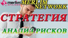 ✅Мерлин Нетворк| Маркетинг| Merlim Network | Анализ Возможных Рисков |Ме...