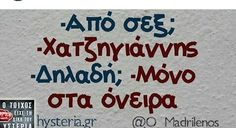 Image in greek funny quotes collection by Irene Jokes Quotes, Sign Quotes, Me Quotes, Funny Greek Quotes, Funny Quotes, Funny Phrases, Clever Quotes, Funny Times, Funny Facts