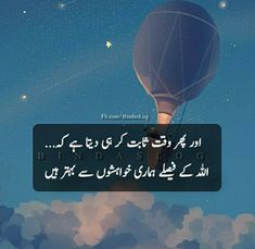 True Sayings, True Quotes, Islamic Phrases, Urdu Poetry, Writing, Movie Posters, Film Poster, Popcorn Posters, Film Posters