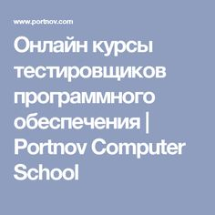 Онлайн курсы тестировщиков программного обеспечения | Portnov Computer School